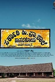 Sarkari. Hi. Pra. Shale Kasaragodu, Koduge: Ramanna Rai (2018) Poster - Movie Forum, Cast, Reviews