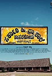 Sarkari. Hi. Pra. Shale Kasaragodu, Koduge: Ramanna Rai (Upcoming Movie)