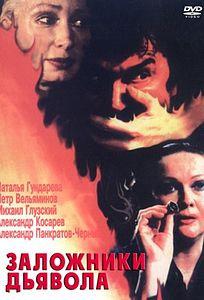 Movies torrents download Zalozhniki dyavola Russia [hdrip]