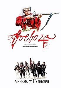 Voevoda movie free download hd