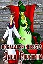 The Last Bride of Zmey Gorynych