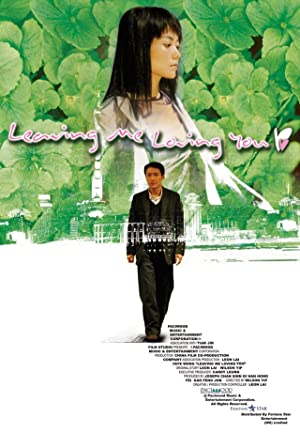 Leon Lai Leaving Me, Loving You Movie