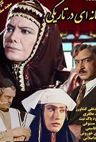 Khane Dar Tariki (2004)