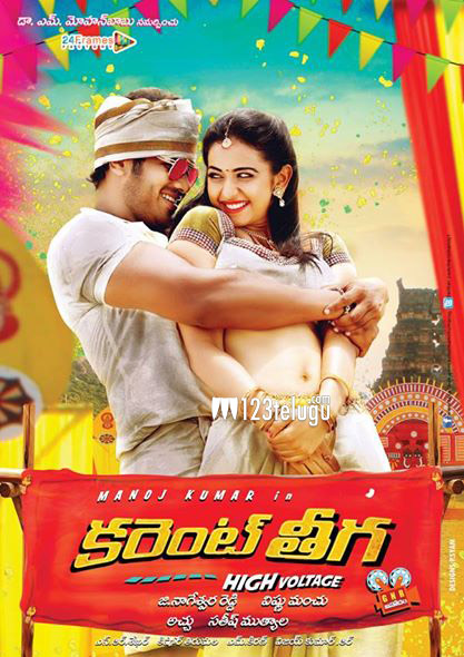 Don ki Jung (Current Theega) 2019 Hindi Dubbed 480p HDRip 400MB x264