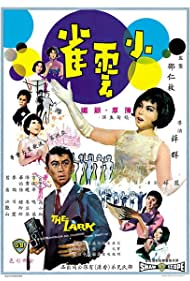 Xiao yun que (1965)
