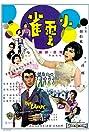 Xiao yun que (1965) Poster
