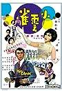 Xiao yun que