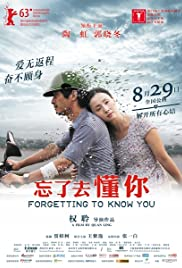 Forgetting to Know You (2013) Poster - Movie Forum, Cast, Reviews