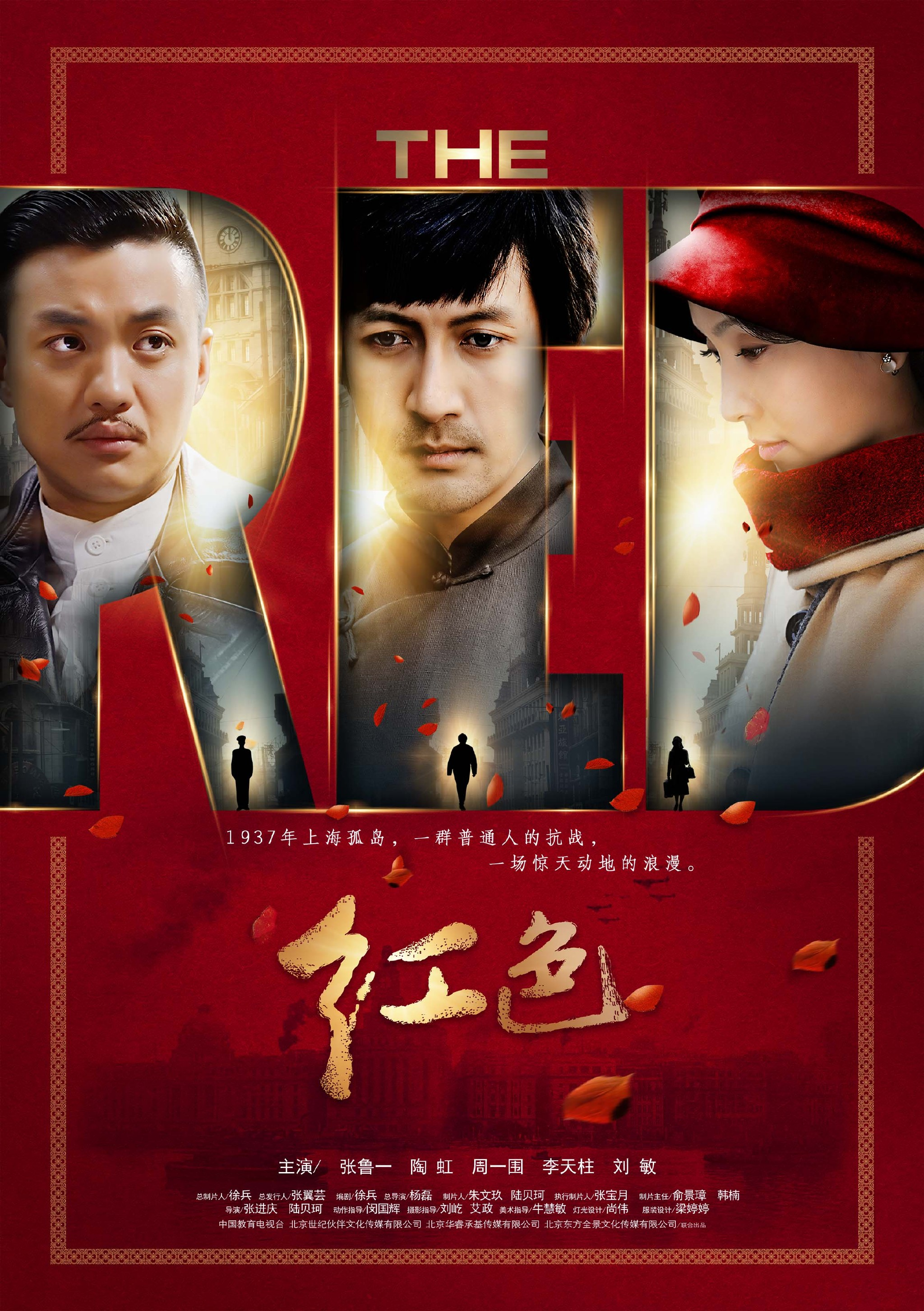 Hong se (TV Series 2014) - IMDb
