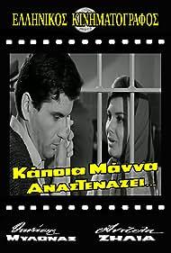 Thanasis Mylonas and Antzela Zileia in Kapoia mana anastenazei (1966)