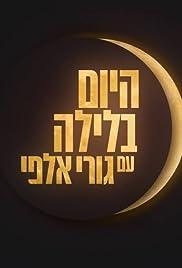 Hayom BaLayla Poster