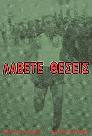 Lavete theseis (1973)