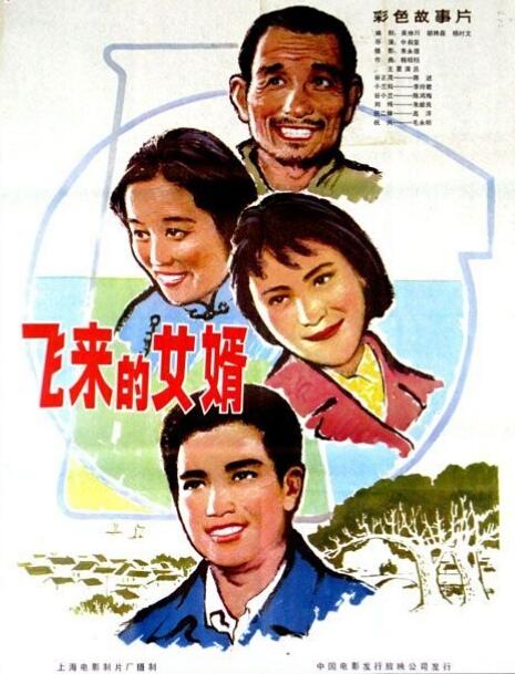 Fei lai de nü xu ((1982))