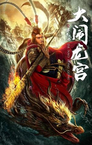 فيلم The Great Sage Sun Wukong مترجم