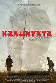 Καληνύχτα (Greek Drama 2017)