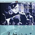 Gakusei romansu: Wakaki hi (1929)