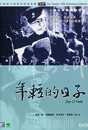 Gakusei romansu: Wakaki hi(1929) Poster - Movie Forum, Cast, Reviews