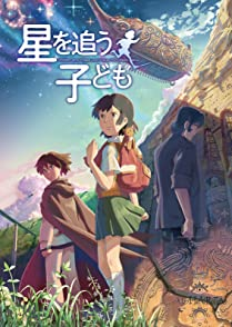 Children Who Chase Lost Voices (Hoshi o ou kodomo)เด็กสาวกับเสียงเพรียกแห่งพิภพเทพา