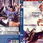 Tie qi men (1980)