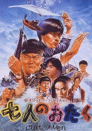 Shichi-nin no otaku: Cult seven