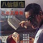 Bat sin fan dim: Yan yuk cha siu bau (1993)