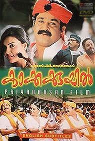 Innocent, Jagadish, Mohanlal, and Mukesh in Kakkakuyil (2001)