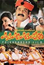 Kakkakuyil (2001) Poster