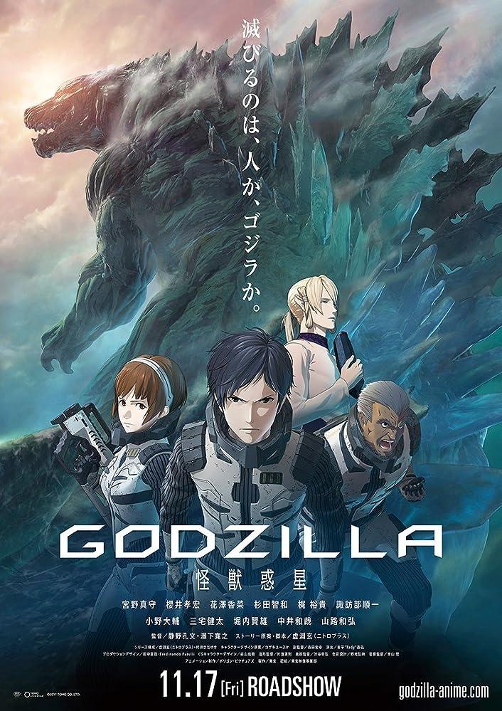 Gojira: Kaijû Wakusei (2017)