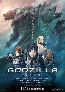 Movie search downloads Godzilla: Monster Planet [mpg]