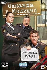Odnazhdy v militsii Poster