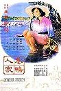 Yang ya ren jia (1965) Poster