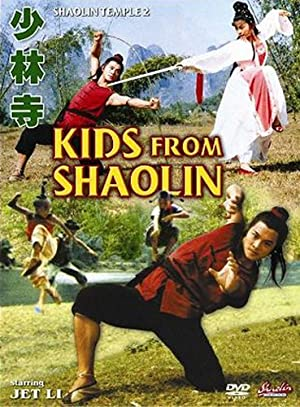 Kids from Shaolin 1984 with English Subtitles 2