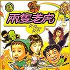 Liang zhi lao hu (1984)