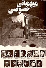 Mehmani-e khosoosi (1987)