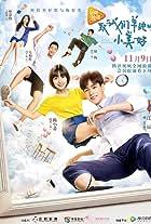 Zhi Wo Men Dan Chun De Xiao Mei Hao