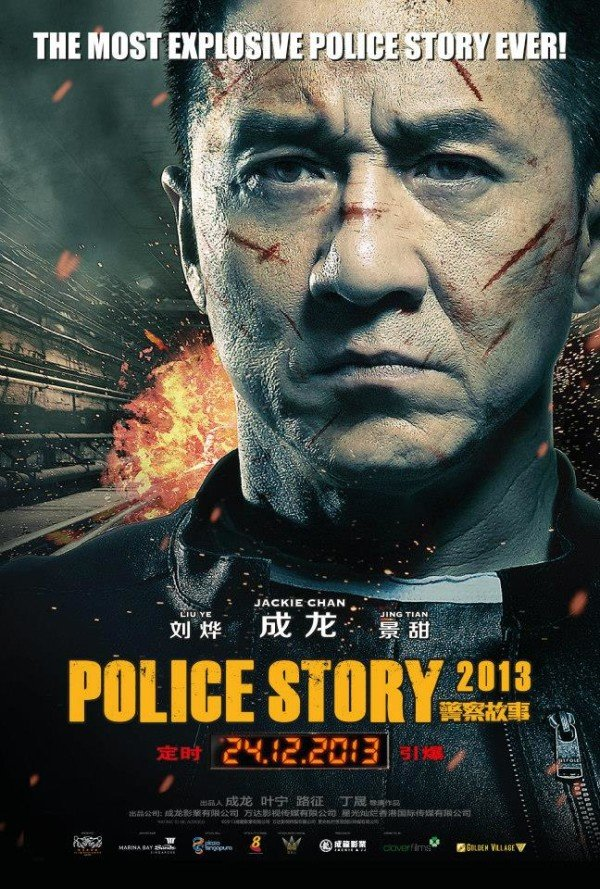 Police Story: Lockdown (2013) Hindi Dubbed
