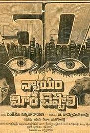 Nyayam Meere Cheppali Poster
