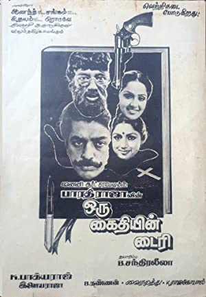 Bhagyaraj (screenplay) Oru Kaidhiyin Diary Movie