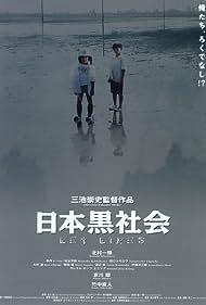 Nihon kuroshakai (1999)