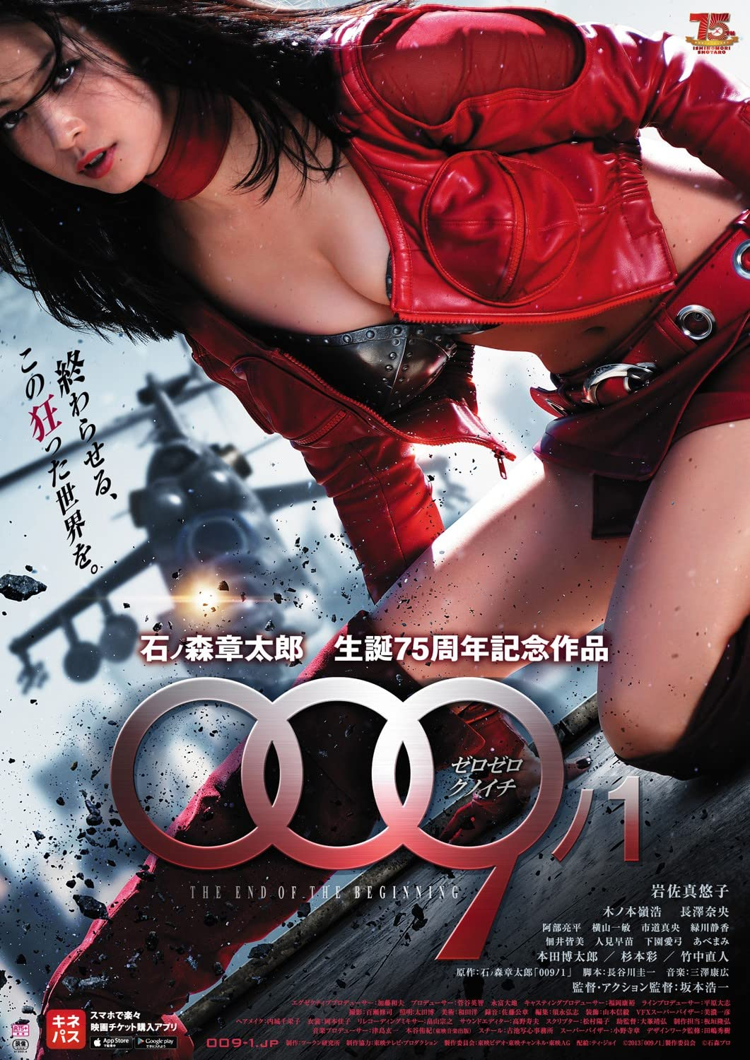 009-1: The End of the Beginning Film (2013) · Trailer
