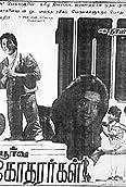 Apoorva Sagodharargal (1989)