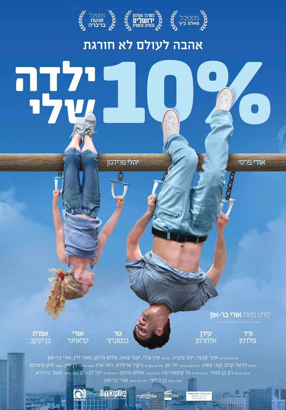 10% My Child (2014)