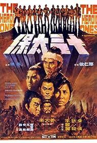 Shi san tai bao (1970) Poster - Movie Forum, Cast, Reviews
