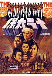 The Heroic Ones (1970) Poster - Movie Forum, Cast, Reviews