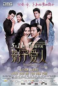 Ying zi ai ren (2012)
