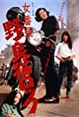 Stray Cat Rock: Delinquent Girl Boss (1970) Poster