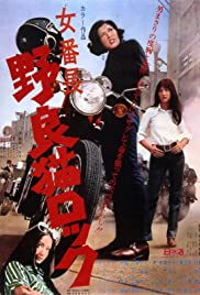 Stray Cat Rock: Delinquent Girl Boss (1970) Poster - Movie Forum, Cast, Reviews