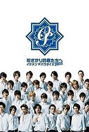 For You in Full Blossom - Ikemen Paradise 2011 Poster