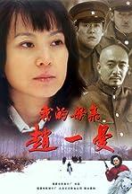 Wo de mu qin Zhao Yiman