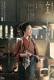 Mi o Tsukushi ryôrichô Poster
